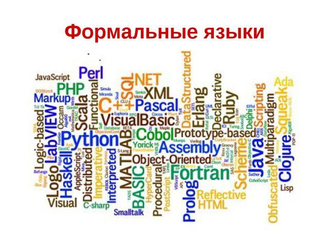 Формальные языки