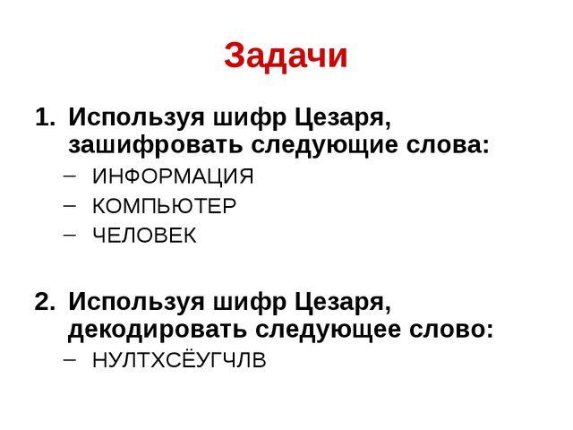 Задачи 1.Используя шифр Цезаря, зашифровать следующие слова: ИНФОРМАЦИЯ КОМП...