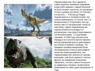 Тираннозавр рекс был одним из самых крупных наземных хищников когда-либо живш