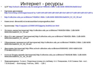 Интернет - ресурсы ЦОР http://school-collection.edu.ru/catalog/res/740d42b1-8