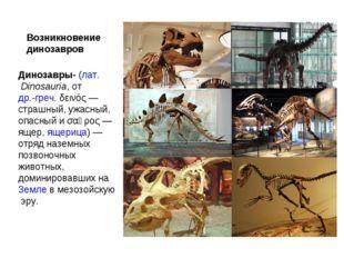 Возникновение динозавров Динозавры-(лат.Dinosauria, отдр.-греч.δεινός— с