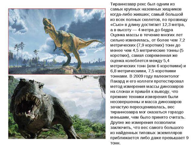 Тираннозавр рекс был одним из самых крупных наземных хищников когда-либо живш...