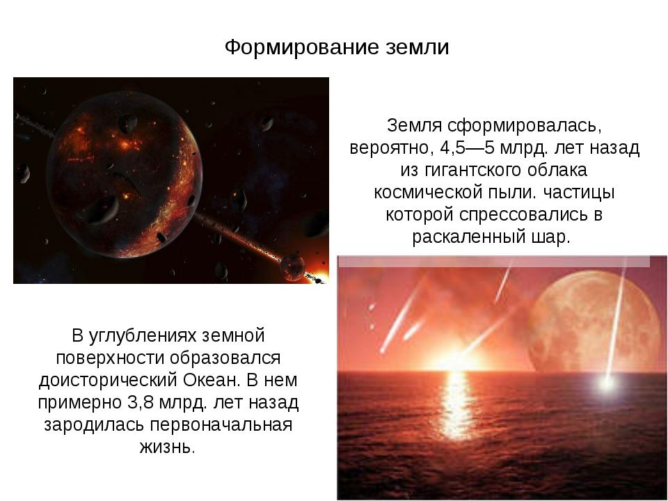 Формирование земли Земля сформировалась, вероятно, 4,5—5 млрд. лет назад из г...