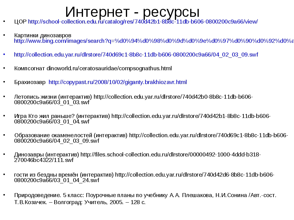 Интернет - ресурсы ЦОР http://school-collection.edu.ru/catalog/res/740d42b1-8...