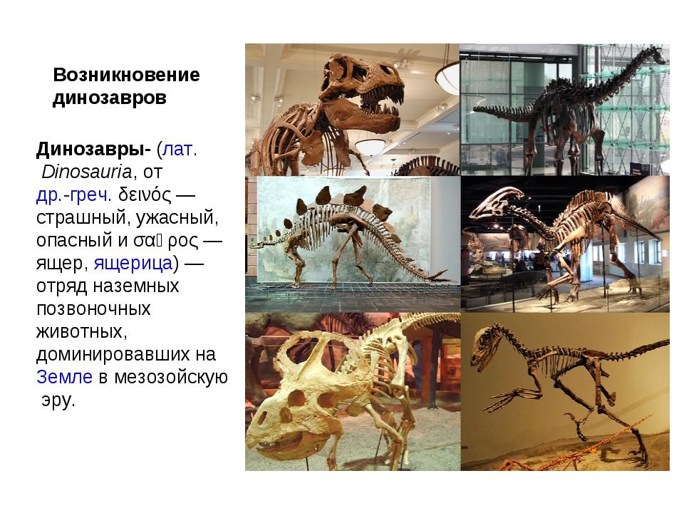 Возникновение динозавров Динозавры-(лат.Dinosauria, отдр.-греч.δεινός— с...