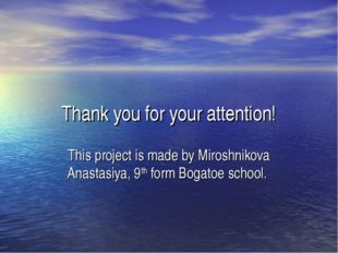 Thank you for your attention! This project is made by Miroshnikova Anastasiya