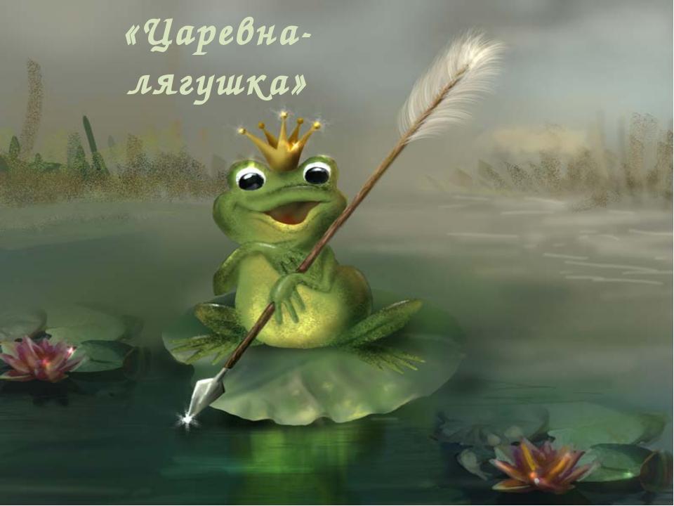 «Царевна-лягушка»