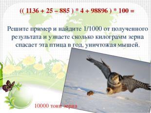 (( 1136 + 25 – 885 ) * 4 + 98896 ) * 100 = Решите пример и найдите 1/1000 от