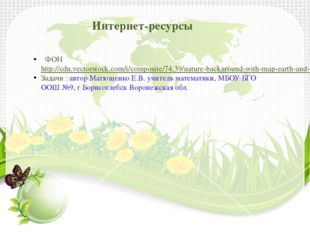 ФОН http://cdn.vectorstock.com/i/composite/74,39/nature-background-with-map-