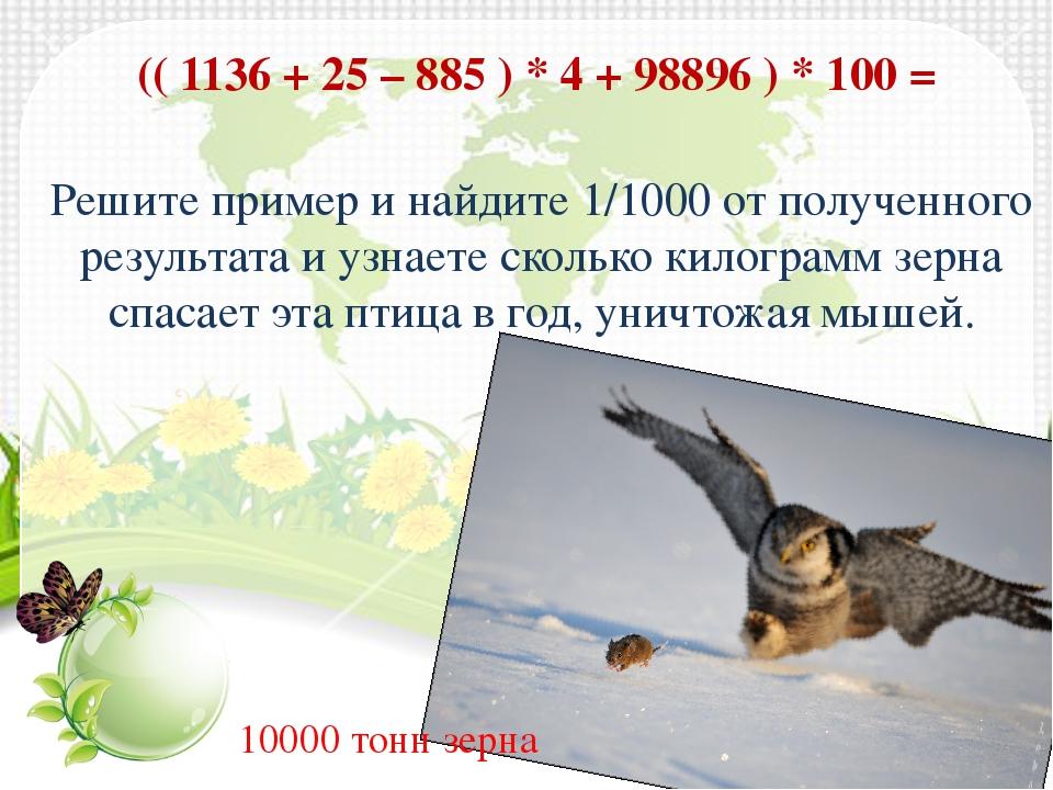 (( 1136 + 25 – 885 ) * 4 + 98896 ) * 100 = Решите пример и найдите 1/1000 от...