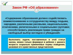 Закон РФ «Об образовании» «Содержание образования должно содействовать взаимо