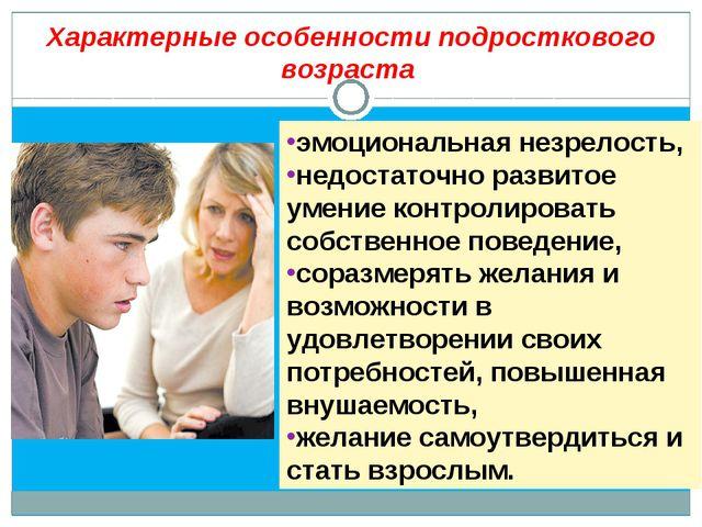 эмоциональная незрелость, недостаточно развитое умение контролировать собстве...