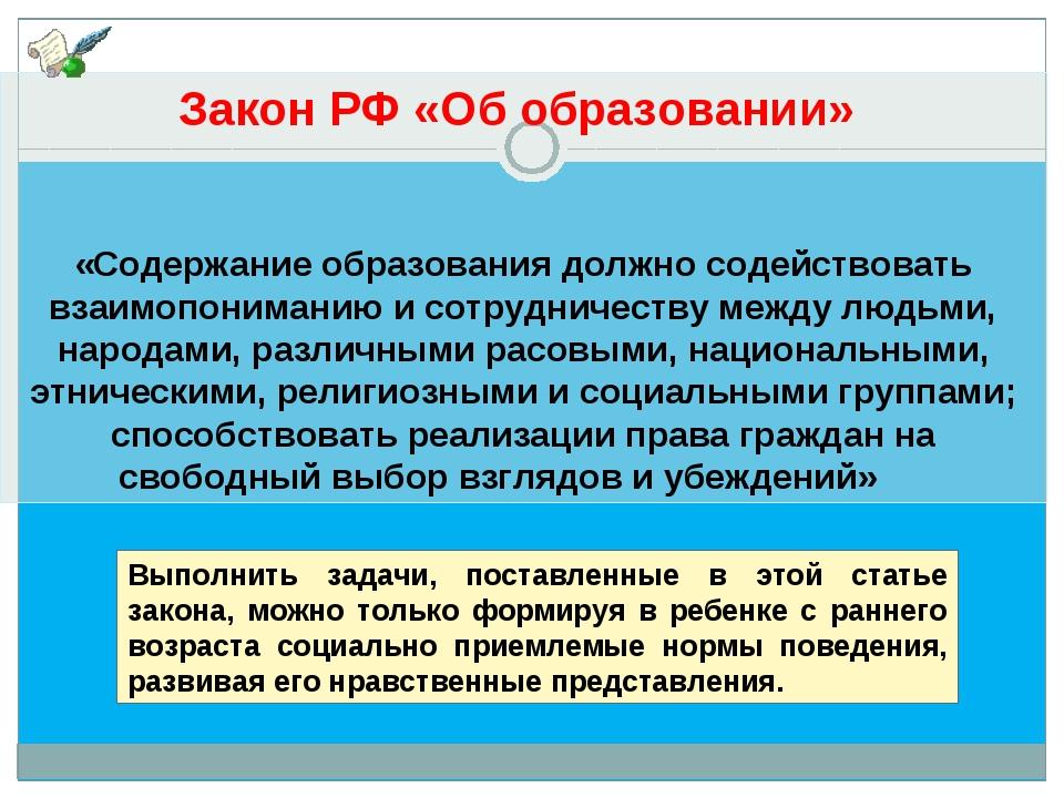 Закон РФ «Об образовании» «Содержание образования должно содействовать взаимо...