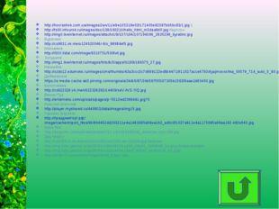 http://hovrashok.com.ua/images/Jan/11/e9e105319e02f171405e82387bb5bc83/1.jpg