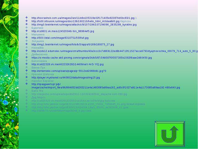 http://hovrashok.com.ua/images/Jan/11/e9e105319e02f171405e82387bb5bc83/1.jpg...