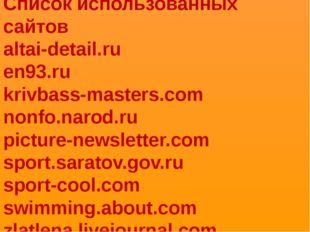 Список использованных сайтов altai-detail.ru en93.ru krivbass-masters.com non