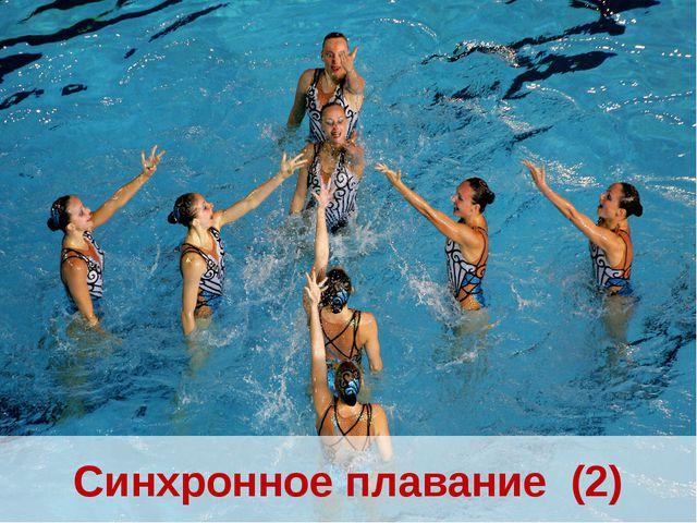 Синхронное плавание (2)
