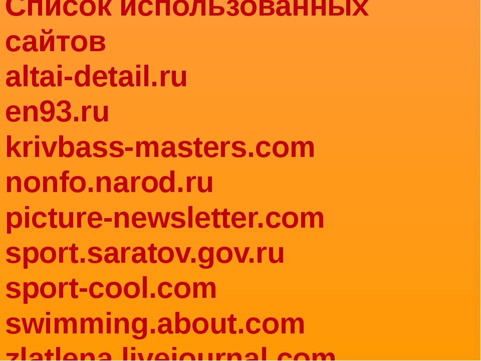 Список использованных сайтов altai-detail.ru en93.ru krivbass-masters.com non...