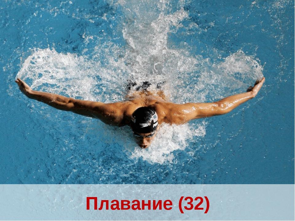 Плавание (32)