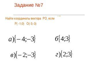 Задание №7 Найти координаты вектора РО, если Р( -1;0) О(-3;-3)