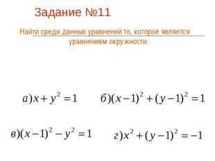 Задание №11 Найти среди данных уравнений то, которое является уравнением окру
