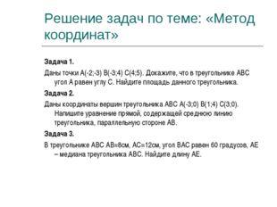 Решение задач по теме: «Метод координат» Задача 1. Даны точки А(-2;-3) В(-3;4