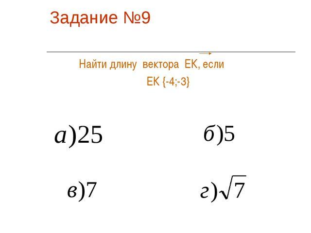 Задание №9 Найти длину вектора ЕК, если ЕК {-4;-3}