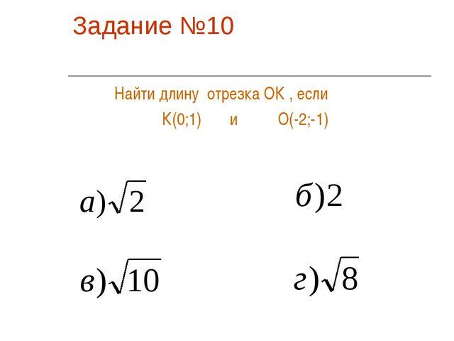 Задание №10 Найти длину отрезка ОК , если К(0;1) и О(-2;-1)