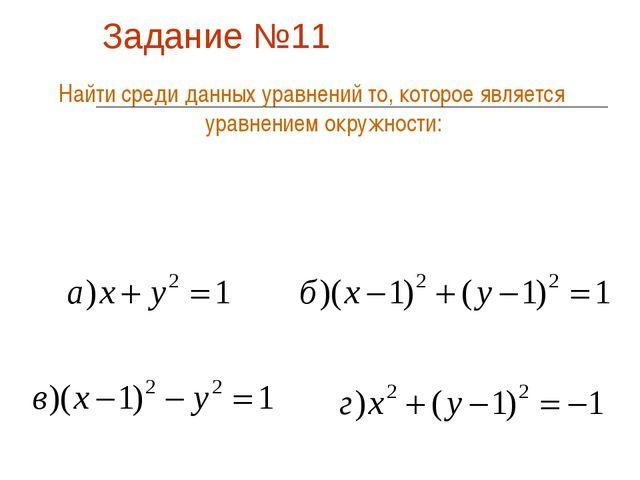 Задание №11 Найти среди данных уравнений то, которое является уравнением окру...