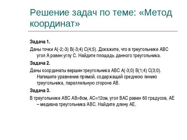 Решение задач по теме: «Метод координат» Задача 1. Даны точки А(-2;-3) В(-3;4...