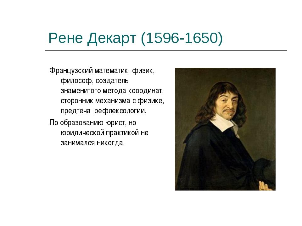 Рене Декарт (1596-1650) Французский математик, физик, философ, создатель знам...