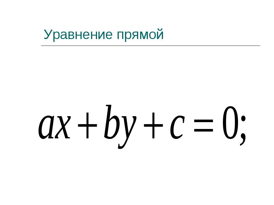 Уравнение прямой