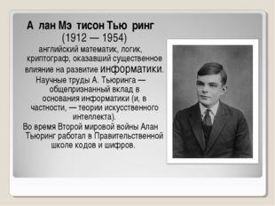 А́лан Мэ́тисон Тью́ринг (1912— 1954) английскийматематик,логик, криптогр