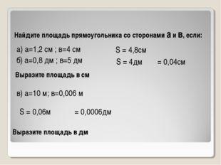 Найдите площадь прямоугольника со сторонами а и в, если: а) а=1,2 см ; в=4 см