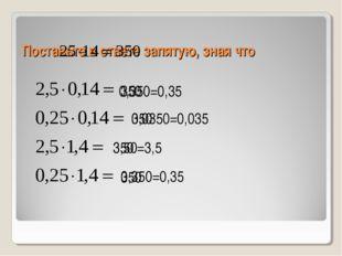 Поставьте в ответе запятую, зная что 0,350=0,35 0,0350=0,035 3,50=3,5 0,350=0