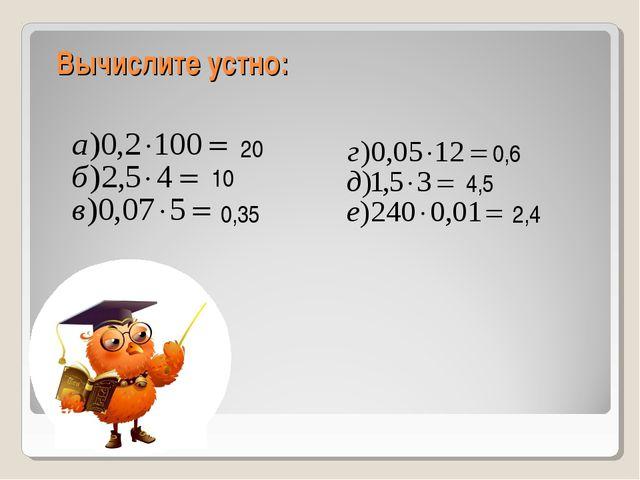 Вычислите устно: 20 10 0,35 0,6 4,5 2,4