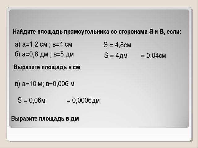Найдите площадь прямоугольника со сторонами а и в, если: а) а=1,2 см ; в=4 см...