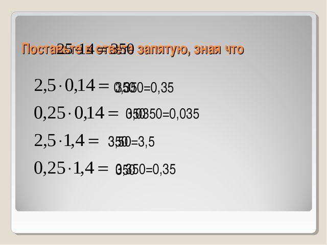 Поставьте в ответе запятую, зная что 0,350=0,35 0,0350=0,035 3,50=3,5 0,350=0...