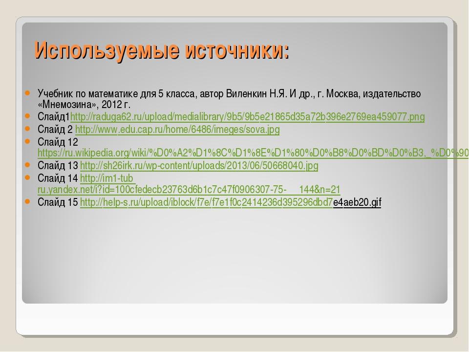 Используемые источники: Учебник по математике для 5 класса, автор Виленкин Н....