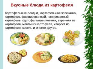 Вкусные блюда из картофеля Картофельные оладьи, картофельная запеканка, карт