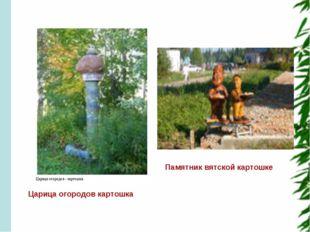 Царица огородов картошка Памятник вятской картошке