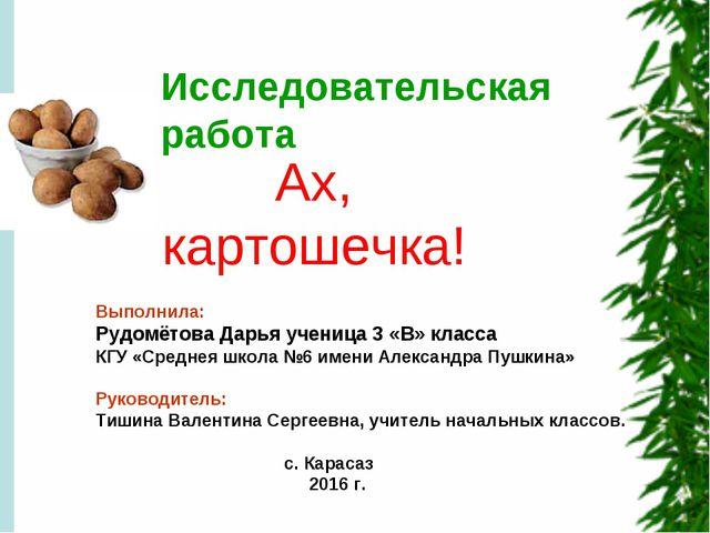 Исследовательская работа Ах, картошечка! Выполнила: Рудомётова Дарья ученица...