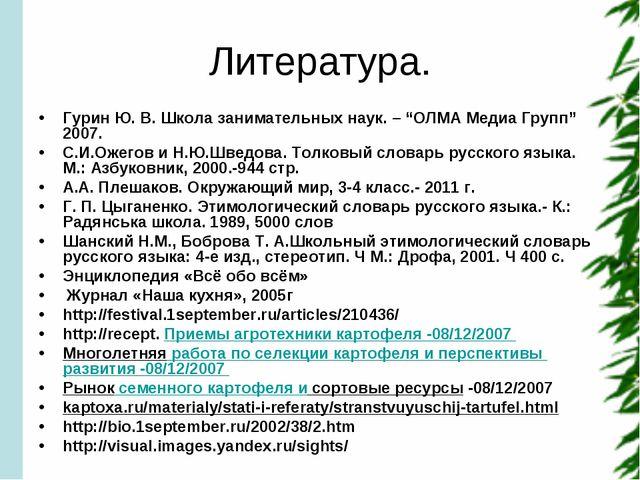 """Литература. Гурин Ю. В. Школа занимательных наук. – """"ОЛМА Медиа Групп"""" 2007...."""