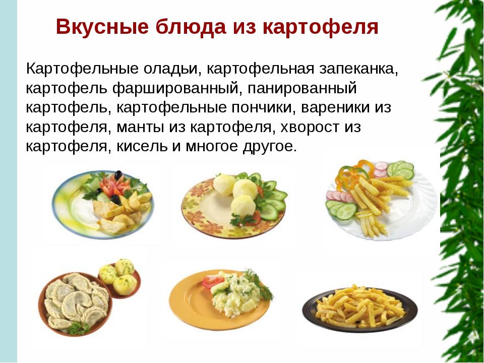 Вкусные блюда из картофеля Картофельные оладьи, картофельная запеканка, карт...