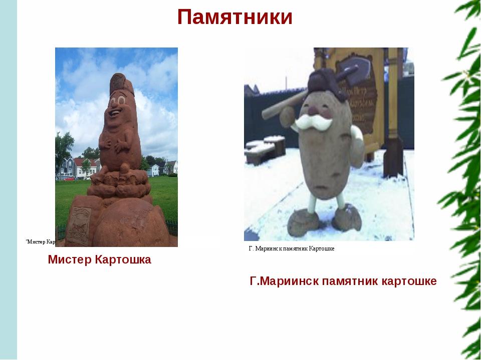 Мистер Картошка Г.Мариинск памятник картошке Памятники
