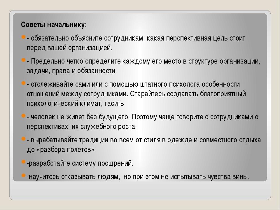 Советы начальнику: - обязательно объясните сотрудникам, какая перспективная ц...
