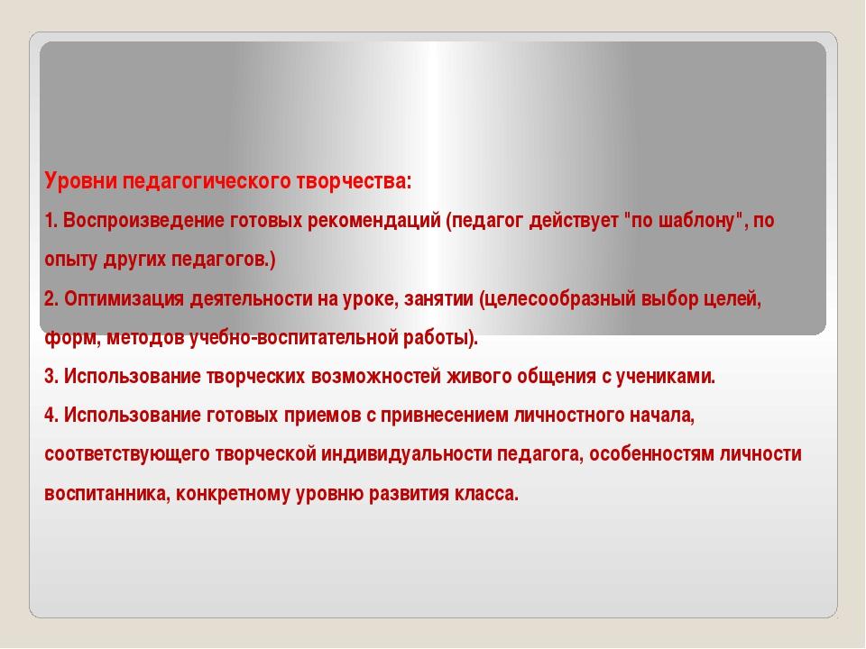 Уровни педагогического творчества: 1. Воспроизведение готовых рекомендаций (п...
