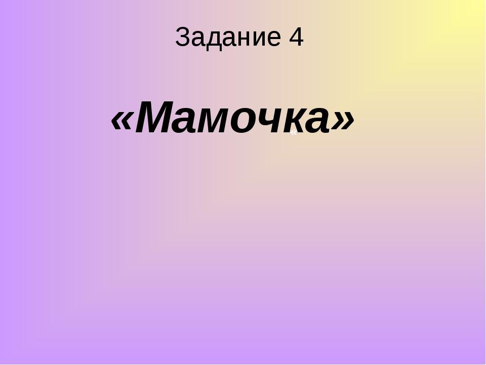 Задание 4 « «Мамочка»