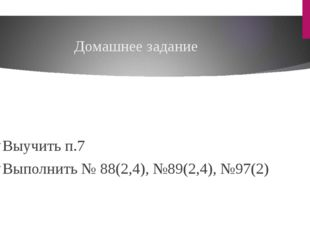Домашнее задание Выучить п.7 Выполнить № 88(2,4), №89(2,4), №97(2)