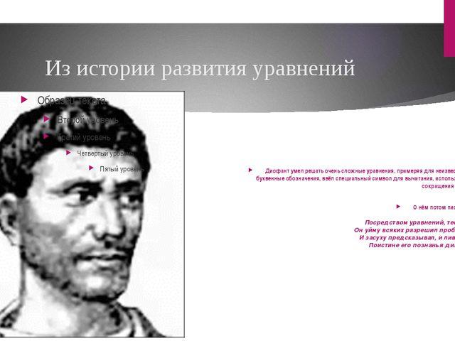 Из истории развития уравнений Диофант умел решать очень сложные уравнения, пр...